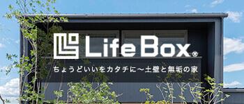 Life Box ちょうどいいをカタチに〜土壁と無垢の家|八戸市の工務店新築注文住宅のグリーンホームズ