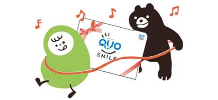 WEB予約特典QUOカード(1000円分)プレゼント!!