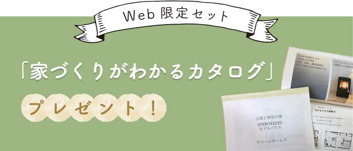 「家づくりがわかるカタログ」プレゼント!|八戸市の工務店新築注文住宅のグリーンホームズ