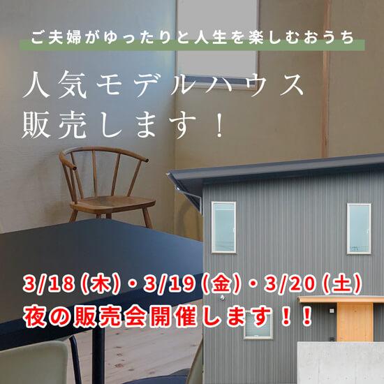 MODEL HOUSE モデルハウス 八戸の新築住宅工務店 グリーンホームズ