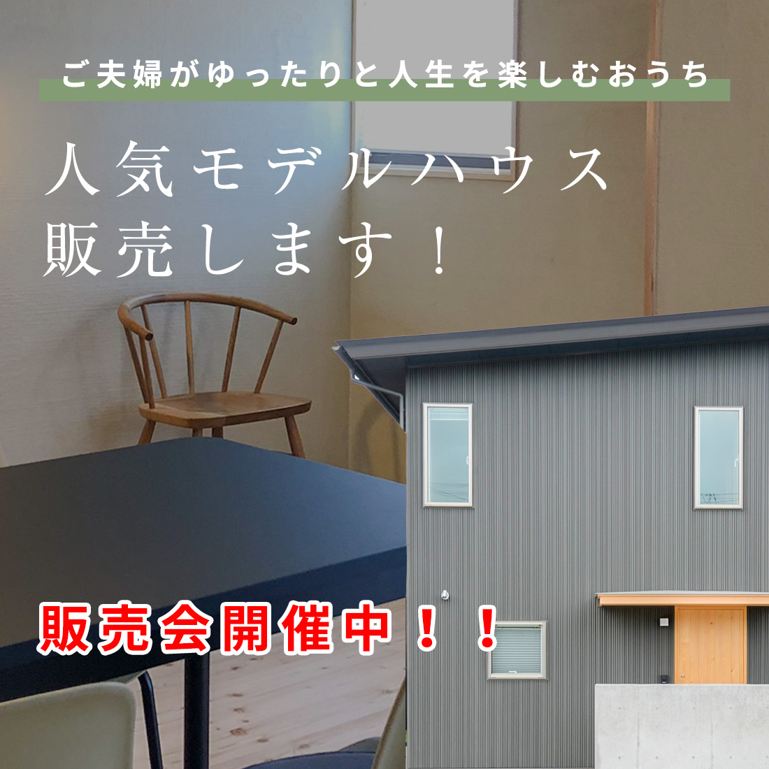 MODEL HOUSE モデルハウス|八戸の新築住宅工務店 グリーンホームズ
