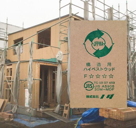 グリーンホームズLifeBoxの性能|構造用面材(壁の下地材)