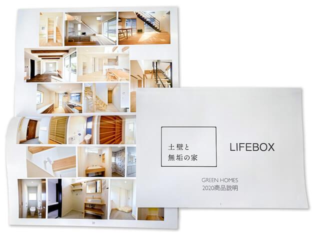 土壁と無垢の家 LIFEBOXコンセプトブック