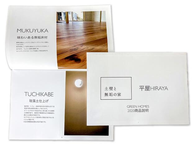 土壁と無垢の家 平屋HIRAYAコンセプトブック