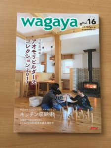 wagaya新築住宅雑誌 | 八戸の新築 グリーンホームズ