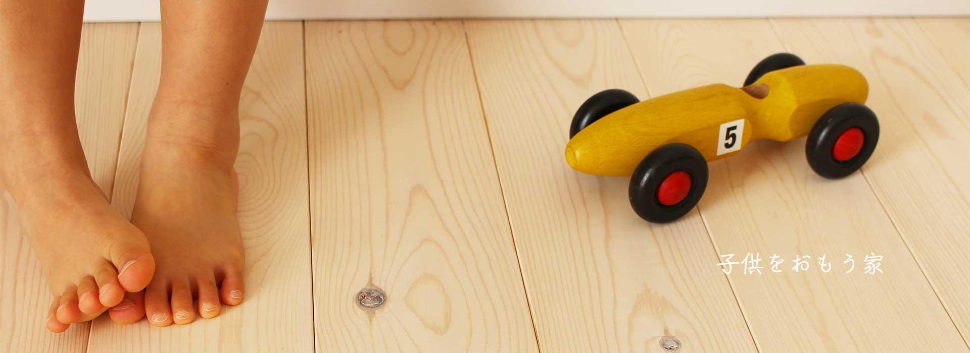 子供をおもう家|八戸市の工務店新築注文住宅のグリーンホームズ