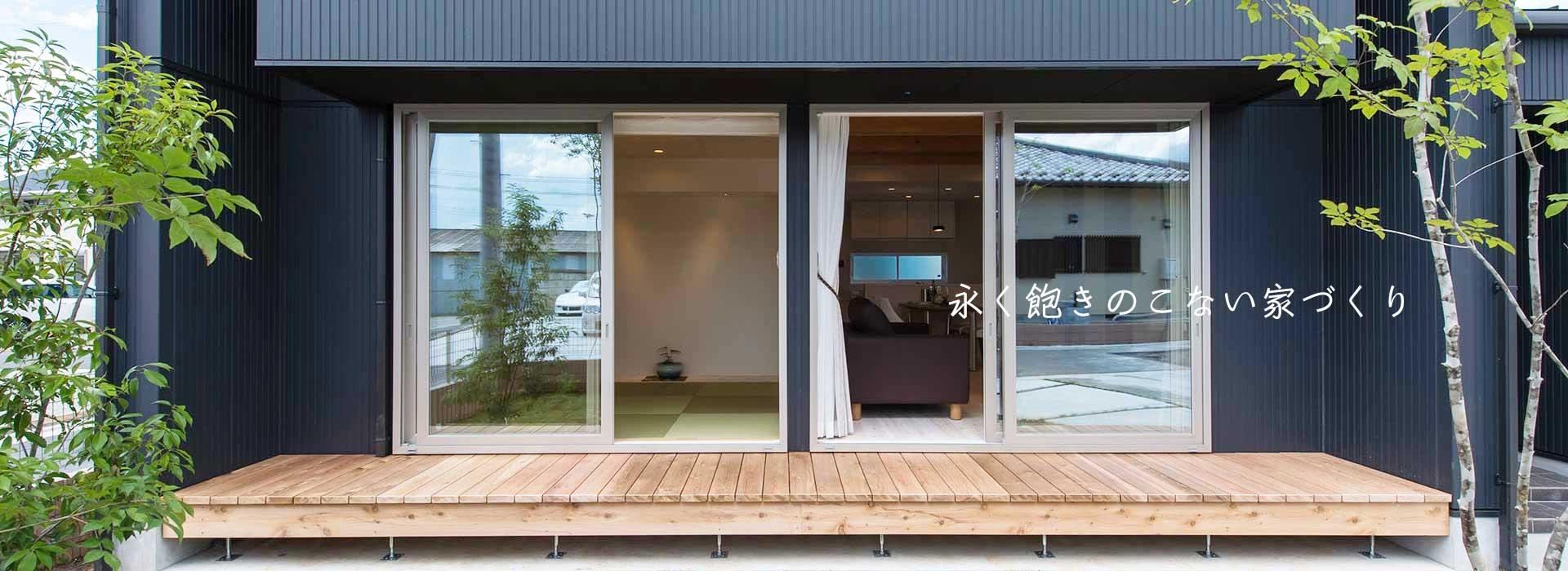 永く飽きのこない家づくり | 八戸の新築 グリーンホームズ