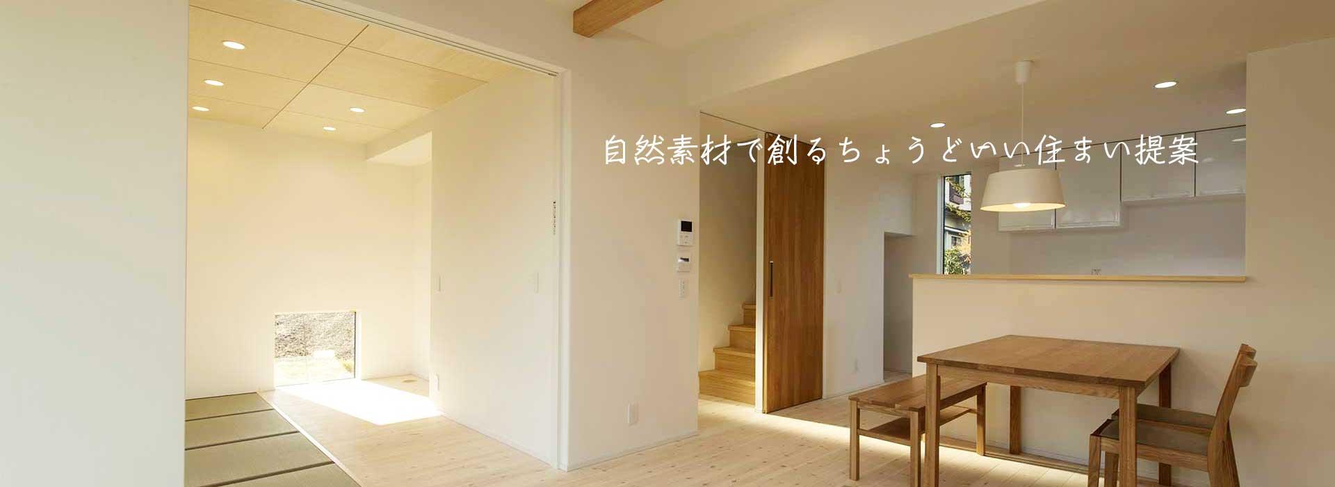 自然素材で創るちょうどいい住まい提案 | 八戸の新築 グリーンホームズ
