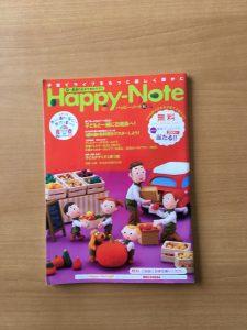 子育て応援雑誌 | 八戸の新築グリーンホームズ