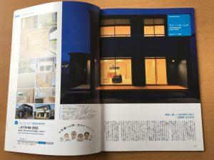 ハウジング情報誌 | 八戸の新築 グリーンホームズ