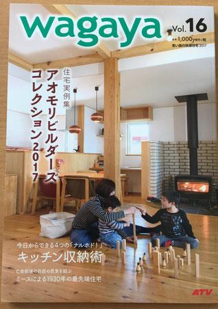 wagaya 新築住宅雑誌 | 八戸の新築 グリーンホームズ| 八戸の新築 グリーンホームズ