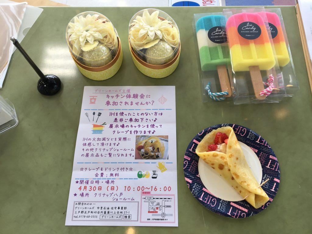 IH体験会①   八戸の新築住宅 グリーンホームズ