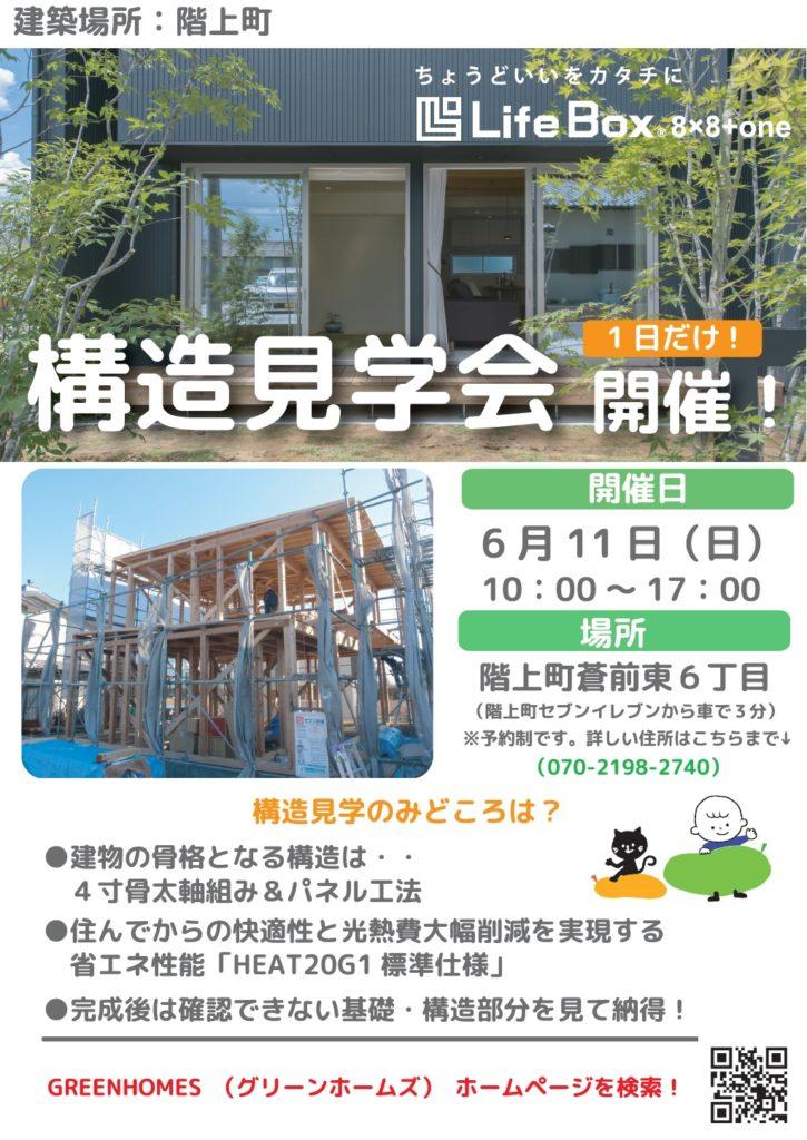 階上町 構造見学会 | 八戸の新築 グリーンホームズ