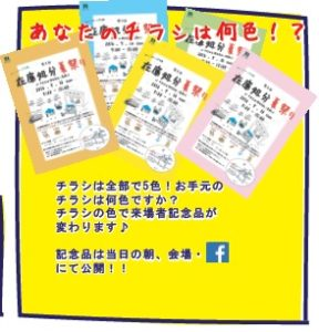 夏祭りチラシ | 八戸市 注文住宅