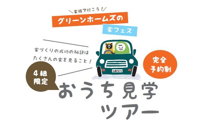 グリーンホームズ 見学会|八戸市 注文住宅