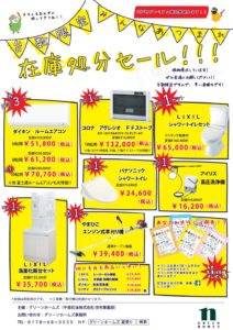 夏祭りチラシ | 八戸市 新築 グリーンホームズ