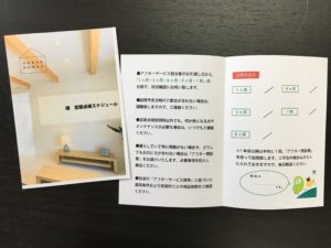 定期点検スケジュール|八戸市 新築住宅