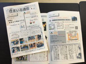 グリーンホームズ ニュースレター|八戸市 新築