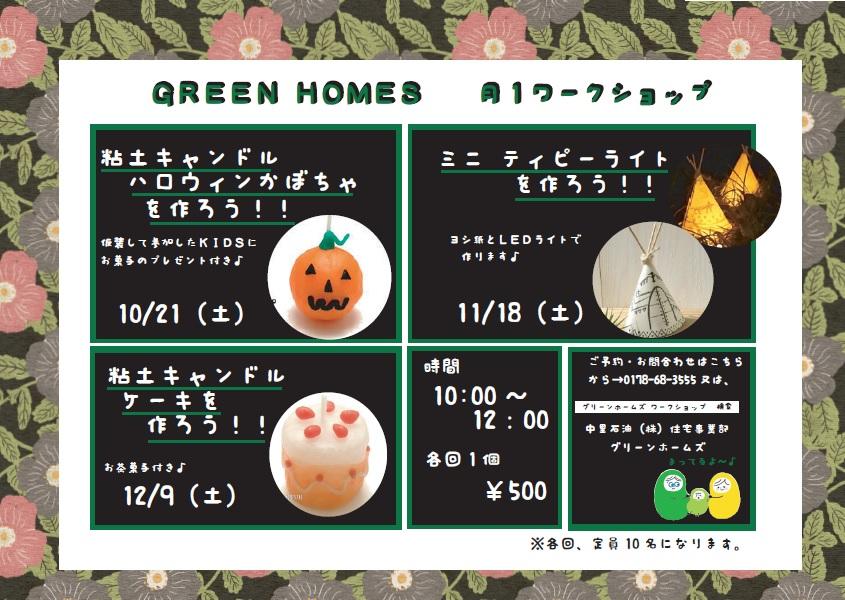 グリーンホームズ ワークショップ|八戸市 新築