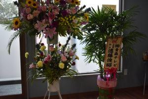 オープン祝いのお花|八戸市 新築