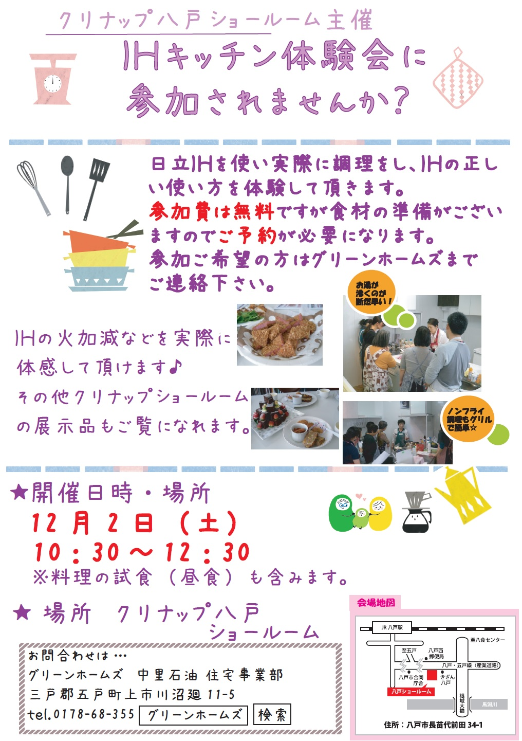 クリナップ八戸 IH体験会|八戸 工務店