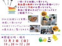 IH 体験会|八戸市 新築