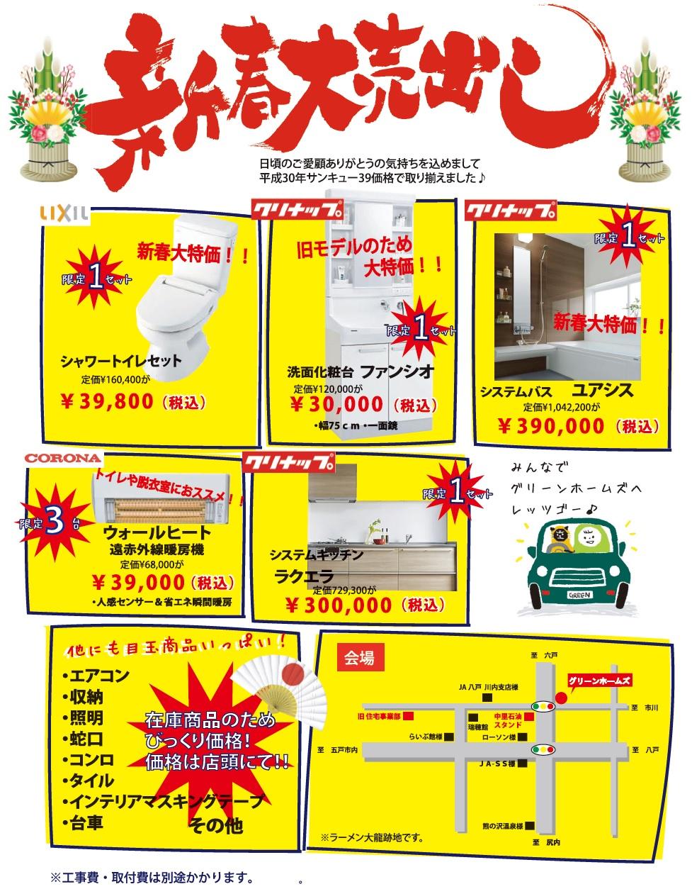初売り チラシ|八戸市 工務店