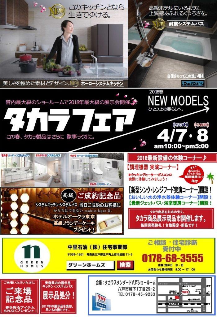 タカラフェア|八戸市 工務店