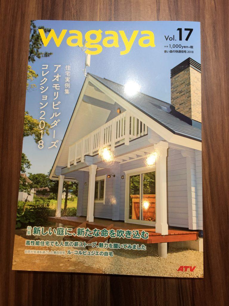 わがや2018|八戸市 新築住宅