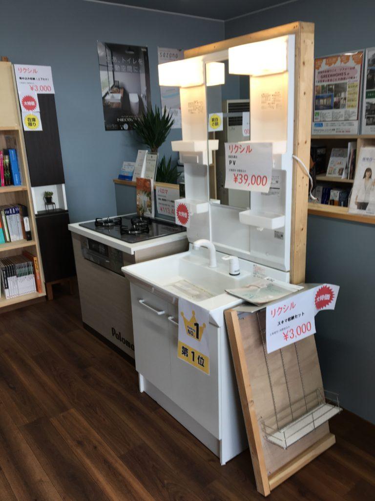ガスコンロ リフォーム|八戸 工務店