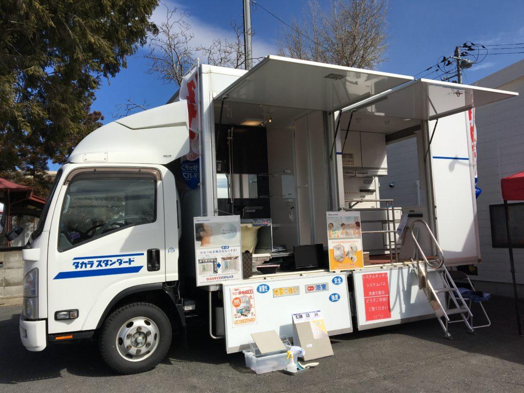 タカラ移動展示車|八戸市 新築住宅