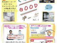 グリーンホームズ イベント|八戸市 工務店