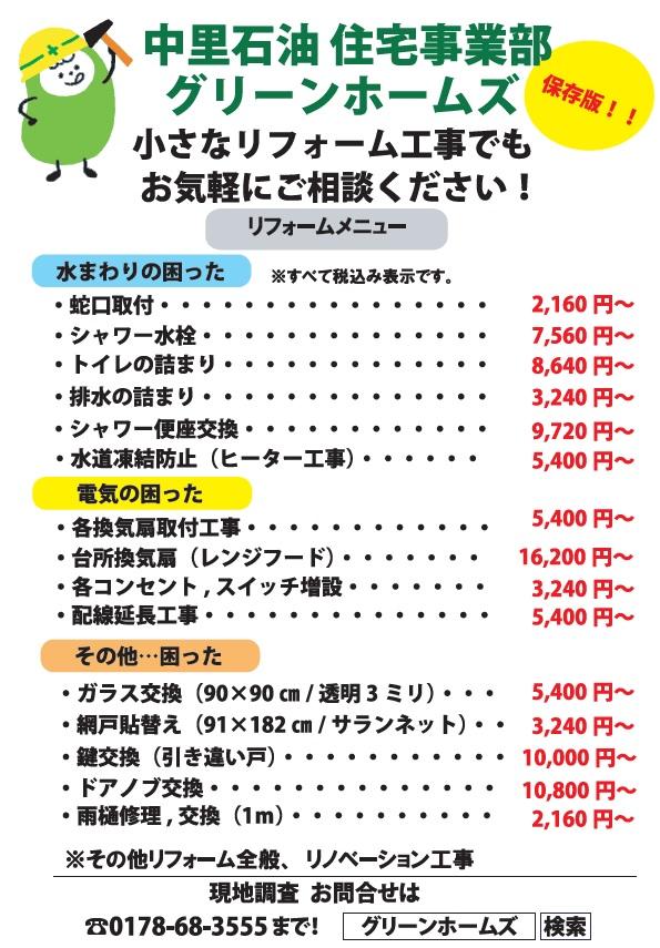 リフォームメニュー|八戸市 リフォーム