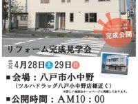 後藤邸チラシ 八戸市 リフォーム