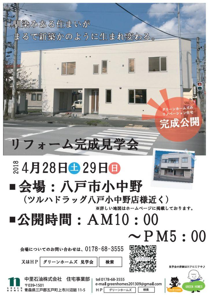 後藤邸チラシ|八戸市 リフォーム