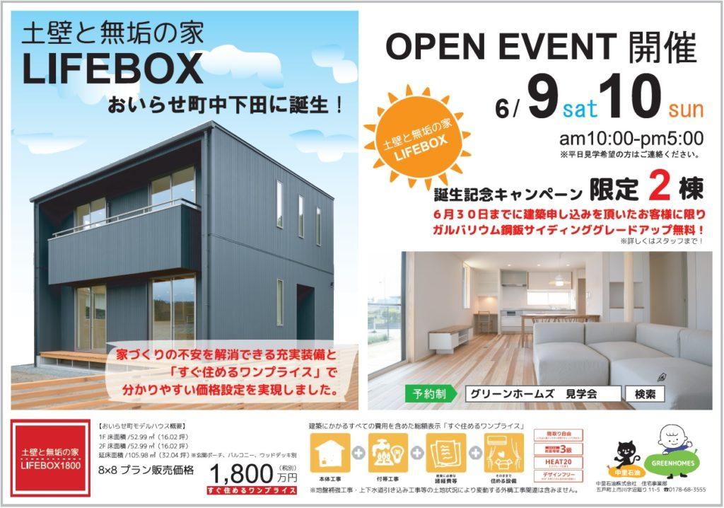 見学会チラシの画像|八戸市 新築住宅 完成見学会