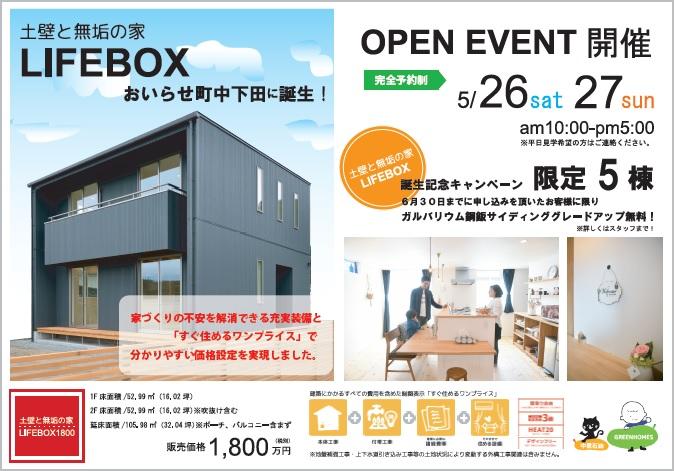 完成見学会|八戸市 新築住宅