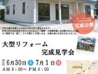 大型リフォームチラシ 八戸市 工務店