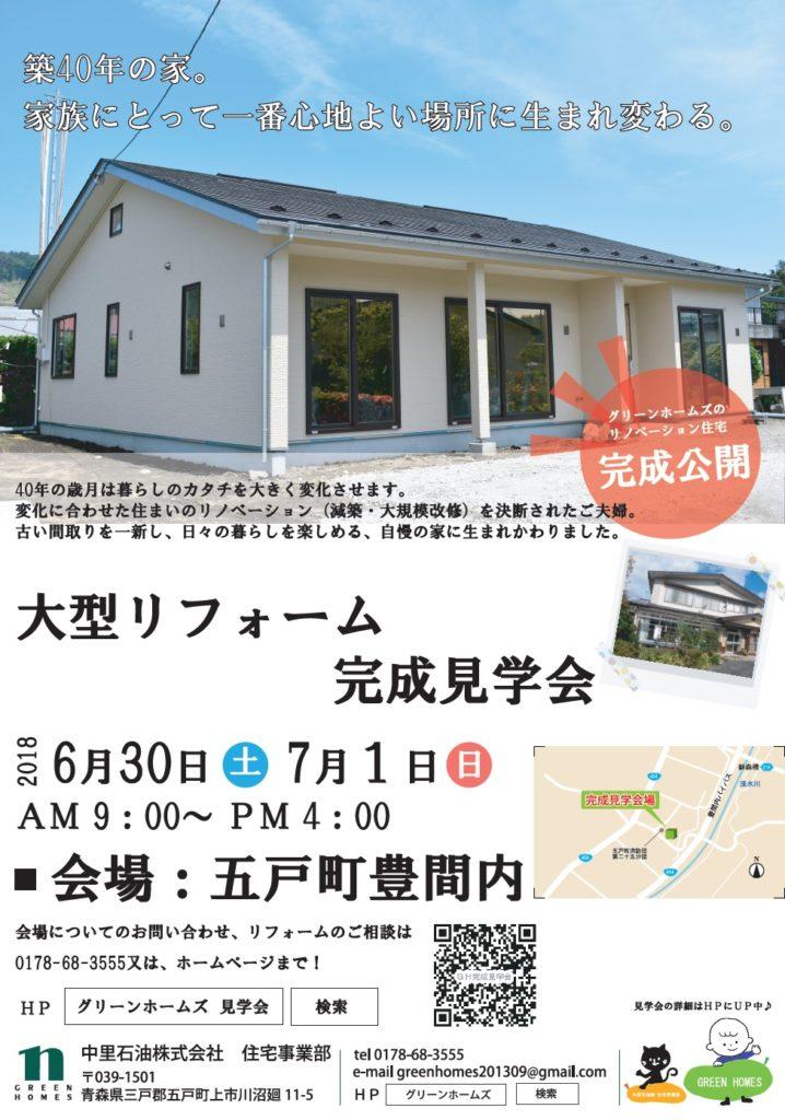 大型リフォームチラシ|八戸市 工務店