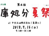 第4回 夏祭り 八戸市 新築住宅