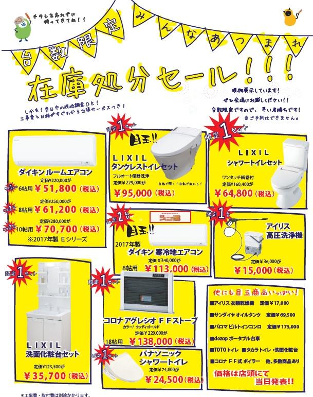 グリーンホームズ 夏祭り|八戸市 新築住宅