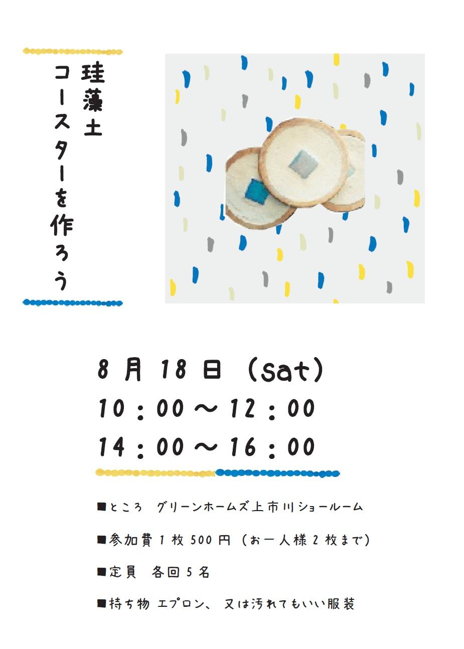 8月ワークショップ|八戸市 注文住宅