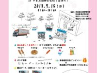 夏祭りチラシ 表 八戸市 工務店