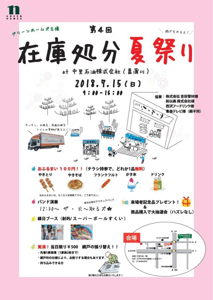 夏祭りチラシ 表|八戸市 工務店
