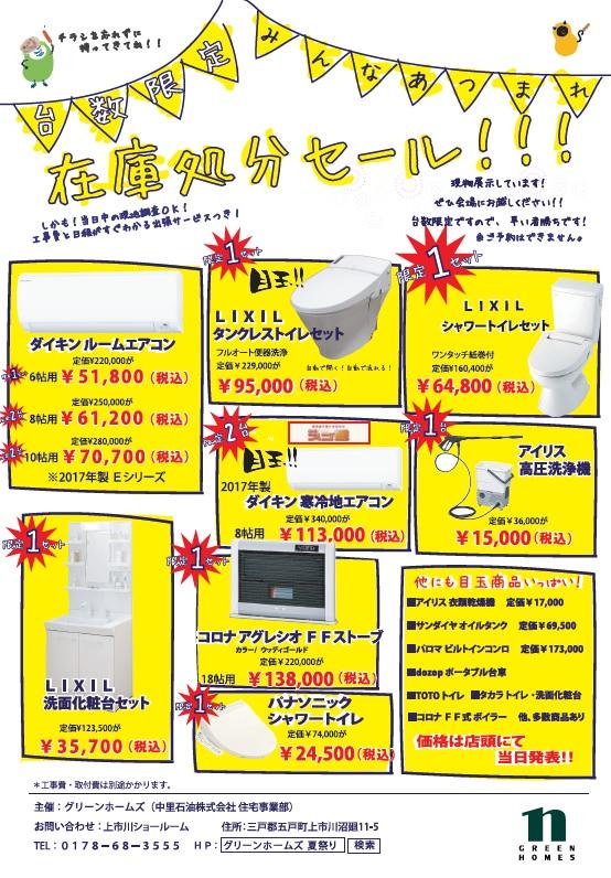 夏祭りチラシの裏|八戸市 注文住宅
