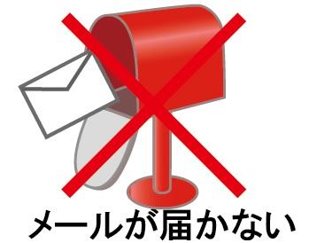 メールが届かない|八戸市 工務店