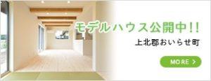 モデルハウス見学会アイコン|八戸市 工務店