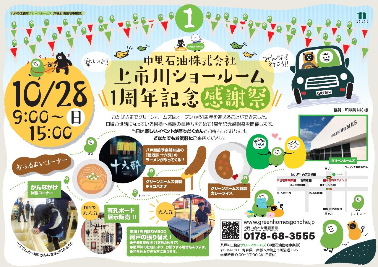 感謝祭チラシ表|八戸市 工務店
