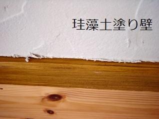 珪藻土塗り壁|八戸市 工務店