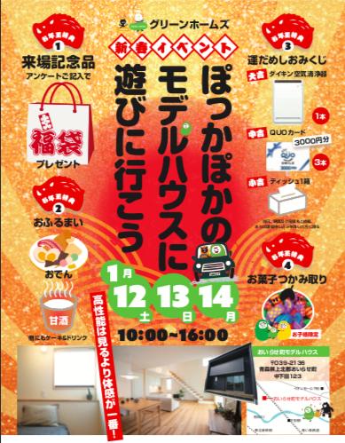 モデルハウス新春イベントチラシ表|八戸市 工務店